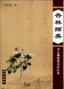 杏林撷英―李志湘疑难杂症医案.pdf