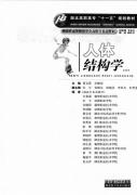 人体结构学.景玉萍.扫描版.pdf