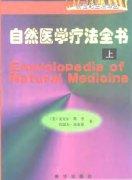 [自然医学疗法全书(上下册)].默里.扫描版.pdf