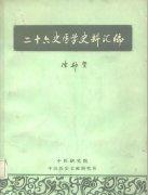 二十六史医学史料汇编-陈邦贤.pdf