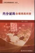 内分泌科合理用药问答―段文浩.pdf