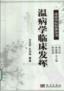 温病学临床发挥-重读中医经典丛书(全12卷).pdf