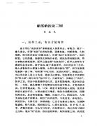 燕山医话.pdf