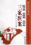 赵守真、祝味菊、范中林三家医案.pdf