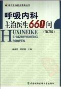 呼吸内科主治医生660问].俞森洋.扫描版.pdf