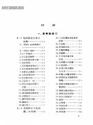 历代笔记医事别录.pdf