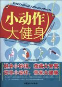 《小动作大健身》顾勇 李祥文编著.pdf