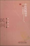 中医药畅销书选粹《民间传统治病小绝招》振中等主编.pdf