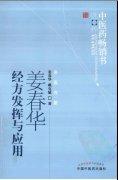 中医药畅销书选粹《姜春华经方发挥与应用》姜春华等著.pdf
