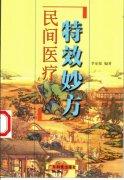《民间医疗特效妙方》李家强编著,广东科技出版社.pdf