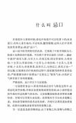 百病忌口大全.pdf