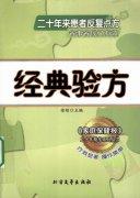 《经典验方》徐彤主编,北方文艺出版社.pdf