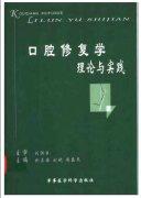 口腔修复学理论与实践-余占海电子书下载.pdf