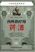 《内科治疗用药酒 畅销珍藏版》宋红丽著,中国医药科技出版社.pd