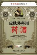 《皮肤外科用药酒 畅销珍藏版》罗兴洪主编.pdf