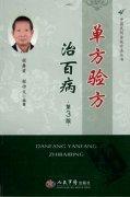 《单方验方治百病 第3版》程爵棠,程功文编著,人民军医出版社