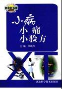 《小病小痛小验方》李晓萍主编,湖北科学技术出版社