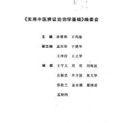实用中医辨证论治学基础(孙曾祺)