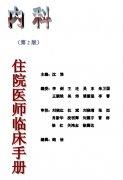 协和住院医师临床手册(第二稿)pdf版