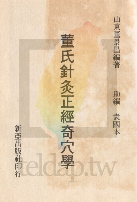 pdf电子阅读器_董氏针灸正经奇穴学下载,医学电子书