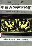 《当代中医必效奇方秘术》张俊庭主编,中医古籍出版社