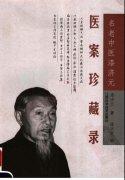 《名老中医漆济元医案珍藏录》漆济元著,江西科学技术出版