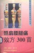 《颈肩腰腿痛效方300首》金福兴等主编,科学技术文献出版社