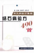 《结石病验方490首》辛增平等主编,上海中医药大学出版社