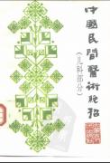 中国民间医术绝招(儿科部分)