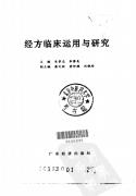 《经方临床应用与研究》,朱章志,李赛美主编,1997-