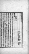 陆氏论医集 卷四 陆渊雷撰