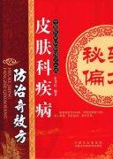 中国民间秘验偏方大成 皮肤科疾病防治奇效方
