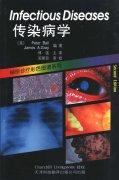 袖珍诊疗彩色图谱系列 传染病学