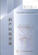妇产科新进展(中国科学技术出版社,李杏梅等)