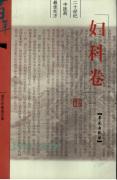 二十世纪中医药最佳处方 (妇科卷)