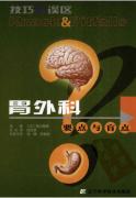 技巧与误区―胃外科要点与盲点 幕内雅敏 2009(高清中文版)
