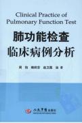 肺功能检查临床病例分析(高清版)