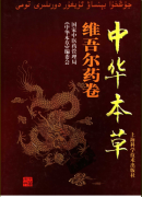 中华本草-维吾尔药卷