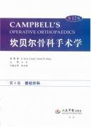 坎贝尔骨科手术学(第12版 中文版 第4卷  脊柱外科)