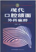 现代口腔颌面外科麻醉_朱也森PDF电子书