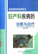 临床医师诊疗实用全书 妇产科疾病的诊断与治疗 (一、二)
