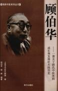 顾伯华中医外科医案(超清版)