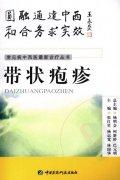常见病中西医最新诊疗丛书21《带状疱疹》张红星,杨运宽,林国华