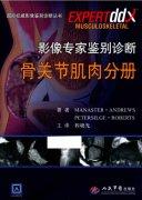 影像专家鉴别诊断 - 骨关节肌肉分册