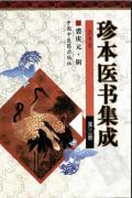 珍本医书集成 (第三册)