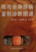 眼与全身疾病鉴别诊断图谱(2003.Jack J Kanski著 姚宜译)