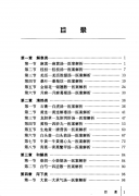 方药临证技巧70例(高清版)-