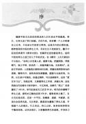 路氏四季养生经(超清版)