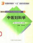 中医妇科学 高等中医院校教材
