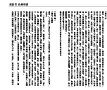 700本中医古籍合编二